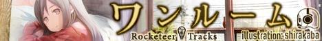 Rocketeer Tracks「ワンルーム」